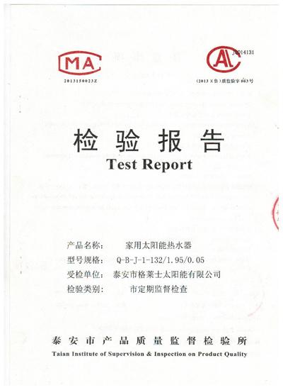 检验报告04